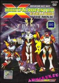 Экс-эволюция Дигитального Монстра / Digital Monster X-Evolution