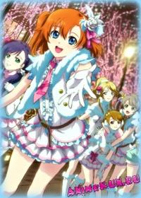 Живая любовь! Проект школьный идол OVA 2 / Snow Halation