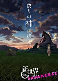 Из нового мира / Shinsekai Yori