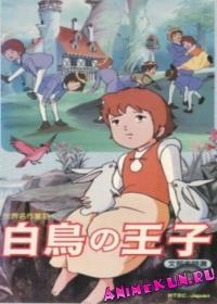 Принцы-лебеди / Sekai Meisaku Douwa - Hakuchou no Ouji