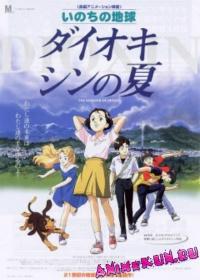 Диоксиновое лето / Inochi No Chikyuu: Dioxin no Natsu