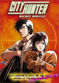 Городской охотник (спецвыпуск первый) / City Hunter: The Secret Service