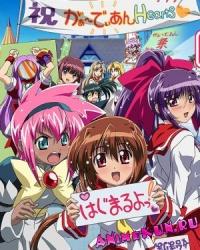 Защитники сердец OVA-2