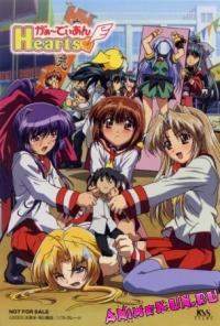 Защитники сердец OVA-1 / Guardian Hearts