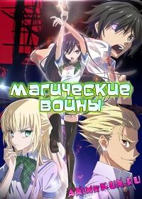 Магические войны / Mahou Sensou