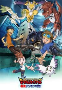 Укротители Дигимонов: Сбежавший Дигимон Экспресс / Digimon Tamers - Runaway Digimon