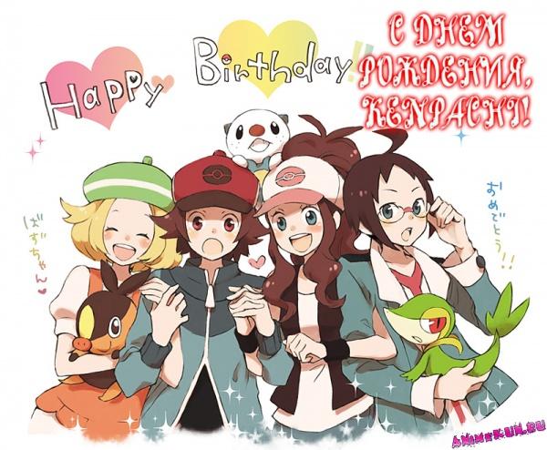 С Днем Рождения, Kenpachi!