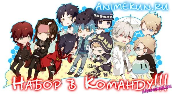 Набор в команду Animekun.ru
