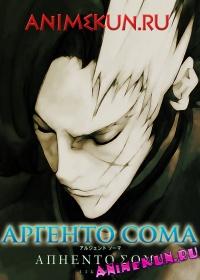 Аргенто Сома