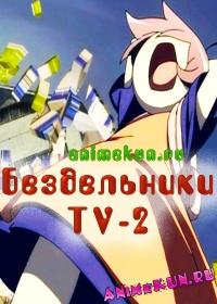 Соседи Юруме ТВ-2 / Бездельники ТВ-2 / Yurumates 3D +