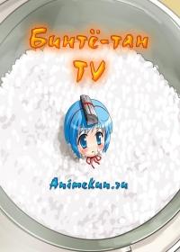 Бинтё-тан TV