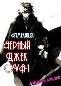 Черный Джек OVA-1