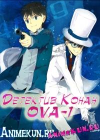 Детектив Конан OVA-1