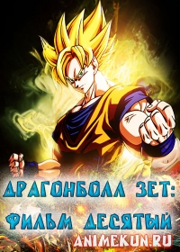 Драгонболл Зет: Фильм десятый / Dragon Ball Z: Broly - Second Coming