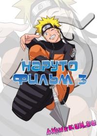 Наруто Фильм 3: Стражники Королевства Полумесяца / Gekijouban Naruto: Dai Koufun! Mikazuki-jima no Animal Panic Datte ba yo!