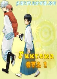 Gintama - Jumpfesta 2005 Special