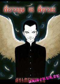 Легенда об Ангеле