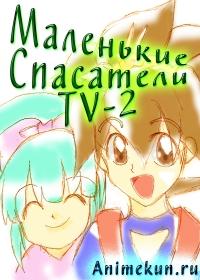 Маленькие Спасатели ТВ-2 / Mashin Eiyuden Wataru 2