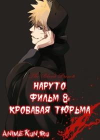 Наруто фильм 8 - Кровавая тюрьма / Gekijouban Naruto: Blood Prison