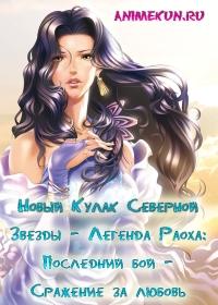 Новый Кулак Северной Звезды - Легенда Раоха: Последний бой-Сражение за любовь