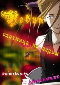 Робин- охотница на ведьм