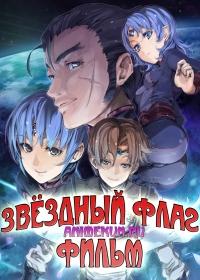 Звёздный Флаг - Фильм / Seikai no Senki Special