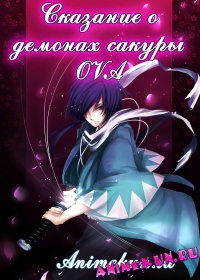 Сказание о демонах сакуры OVA / Хакуоки: хроники снежных цветов / Hakuouki: Hekketsu-roku