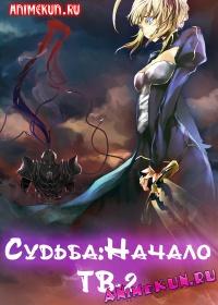 Судьба: Начало ТВ-2 / Fate Zero TV-2