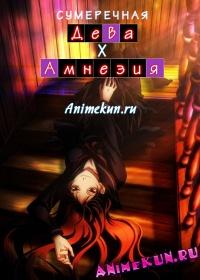 Сумеречная Дева и Амнезия / Dusk Maiden of Amnesia