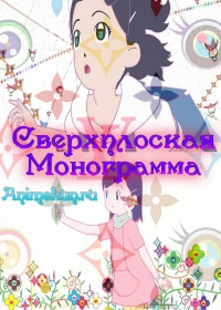 Сверхплоская Монограмма