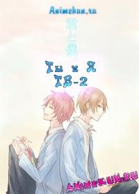Ты и я ТВ-2 / Kimi to Boku. 2