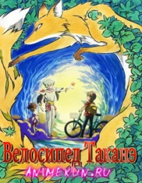 Велосипед Таканэ / Takane No Jitensha
