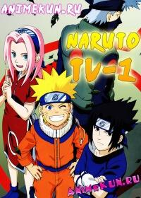 Наруто ТВ-1 / Naruto TV-1