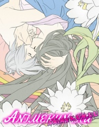 Песня Любви / Chouyaku Hyakunin Isshu: Uta Koi.