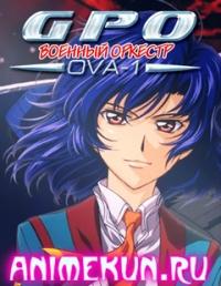 Gunparade Orchestra OVA 1