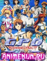 Gunparade Orchestra OVA 3