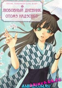 Любовный дневник Отомэ Надэсико / Otome Nadeshiko Koi Techou