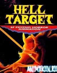Цель Ад / Hell Target