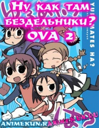 Ну как там бездельники? OVA 2 / Yurumates wa?