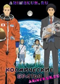 Космические братья / Uchuu Kyoudai