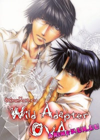 Wild Adapter / Дикий адаптер