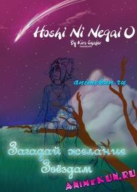 Загадай желание Звёздам / Hoshi ni Negai o