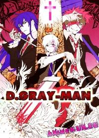Ди.Грэй-мен / D.Gray-man