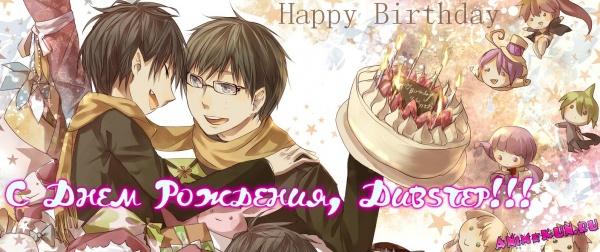 С Днем Рождения, Dubstep!!!
