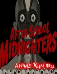 Ночные игры после школы / Houkago Midnighters