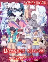 Школьные истории о привидениях