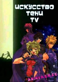 Искусство тени ТВ / Shadow Skill TV