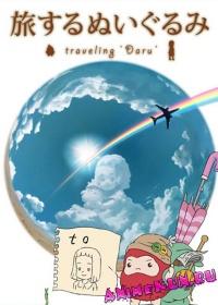 Путешествующее Чучело / Tabisuru Nuigurumi: Traveling Daru