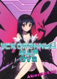 Ускоренный Мир OVA / Accel World OVA
