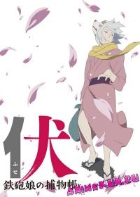 Fuse Teppou Musume no Torimonochou